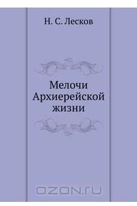 Мелочи Архиерейской жизни
