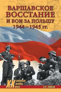 Варшавское восстание и бои за Польшу 1944—1945 гг.