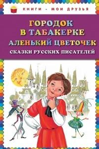 Городок в табакерке; Аленький цветочек: сказки русских писателей