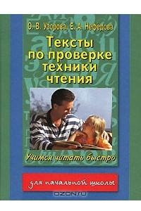 Тексты по проверке техники чтения. Учимся читать быстро