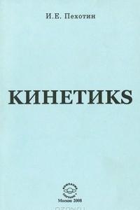 Кинетикs