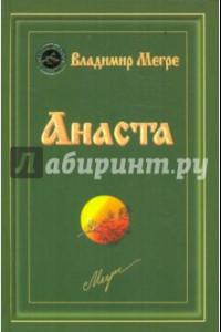 Анаста. Книга десятая
