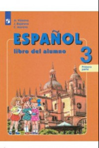Испанский язык. 3 класс. Учебник. В 2-х частях. Углубленное изучение. ФГОС