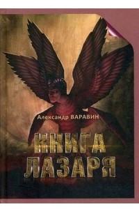 Книга Лазаря