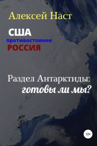 Раздел Антарктиды: готовы ли мы?