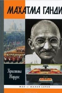 Махатма Ганди. ЖЗЛ