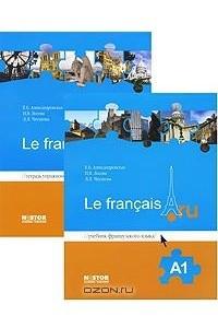 Le francais.ru A1 / Французский язык A1. Тетрадь упражнений