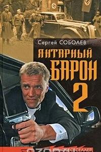 Янтарный барон-2