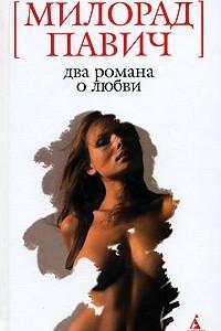 Два романа о любви