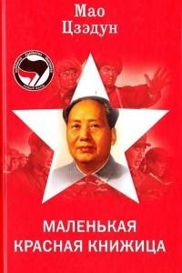 Маленькая красная книжица