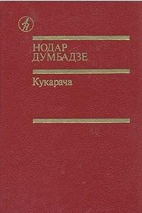Кукарача. Романы. Рассказы