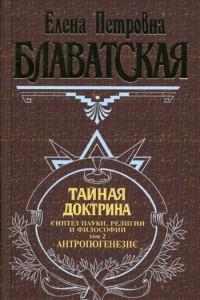 Тайная доктрина. Синтез науки, религии и философии. Том 2. Антропогенезис