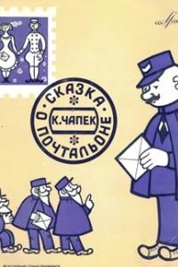Сказка о почтальоне