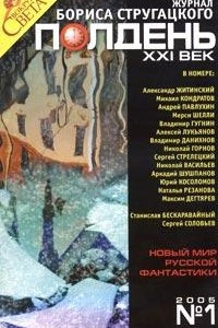 Полдень, XXI век. Журнал Бориса Стругацкого, №1, 2005
