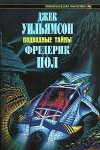 Подводные тайны