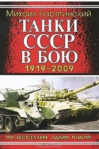 Танки СССР в бою 1919-2009. Три бестселлера одним томом