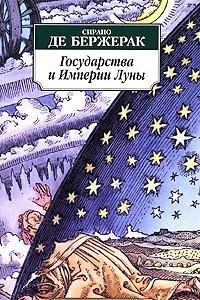 Государства и Империи Луны