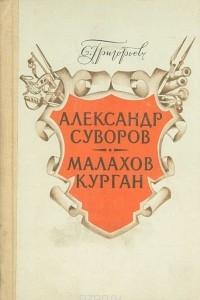 Александр Суворов. Малахов курган