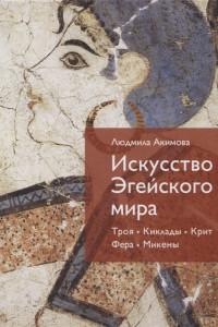 Искусство Эгейского мира. Троя, Киклады, Крит, Фера, Микены