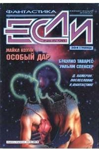 Если № 5, 1998