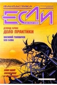 Если №10, октябрь 1998