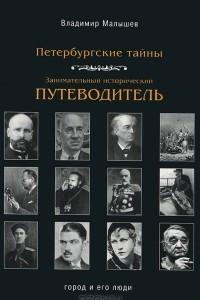 Петербургские тайны. Занимательный исторический путеводитель. Город и его люди