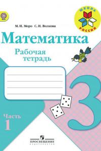 Моро. Математика. 3 кл. Р/т В 2-х ч. Ч.1 (ФГОС) (УМК