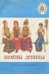 Красны девицы