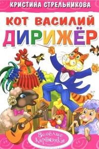 Кот Василий дирижер