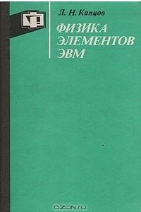 Физика элементов ЭВМ