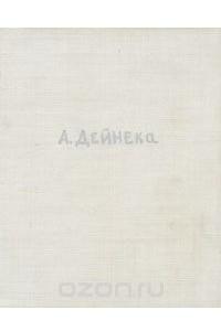Александр Дейнека / Alexander Deyneka / Alexandre Deineka / Alexander Deineka