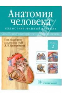 Анатомия человека. Учебник. В 3-х томах. Том 2. Спланхнология и сердечно-сосудистая система