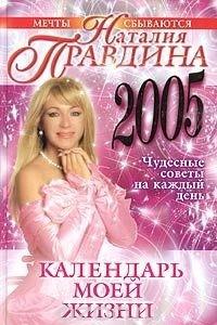 Календарь моей жизни. Чудесные советы на каждый день 2005 года