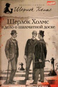 Шерлок Холмс и дело о шахматной доске