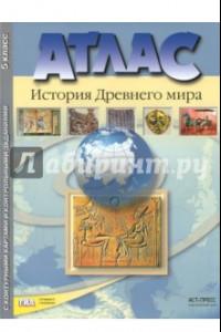 История Древнего мира. 5 класс. Атлас с контурными картами и контрольными заданиями. ФГОС