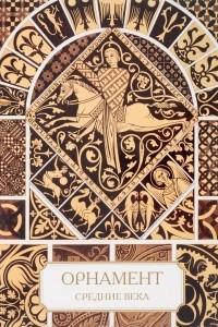 Орнамент. Средние века