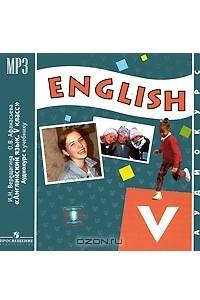 English 5 / Английский язык. 5 класс