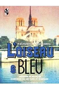 L'oiseau bleu - 6. Methode de Francais. Exercices en lecture et ecriture