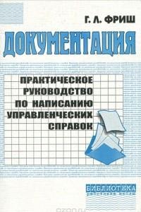 Документация. Практическое руководство по написанию управленческих справок