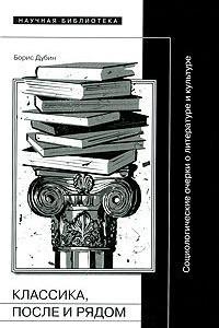 Классика, после и рядом. Социологические очерки о литературе и культуре