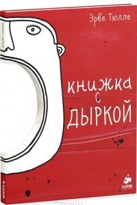 Книжка с дыркой