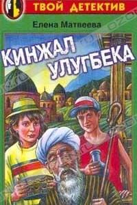 Кинжал Улугбека