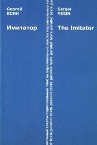 Имитатор / The Imitator