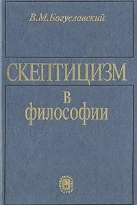 Скептицизм в философии