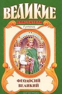 Феодосий Великий. Последний император