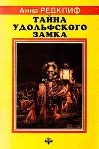 Тайна Удольфского замка. В двух томах. Том 1