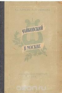 Чайковский в Москве