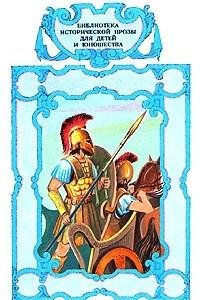 Я. Голосовкер. Сказания о титанах. В. и Л. Успенские. Мифы Древней Греции