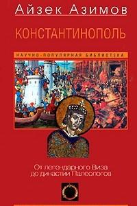 Константинополь. От легендарного Виза до династии Палеологов