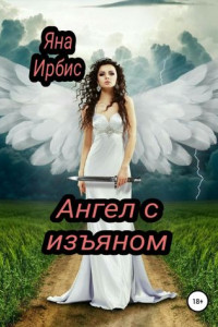 Ангел с изъяном
